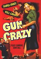 Без ума от оружия (1950)