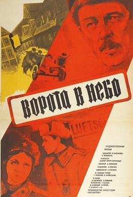Постер фильма Ворота в небо (1984)