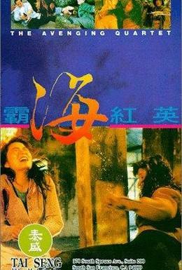 Постер фильма Квартет возмездия (1994)