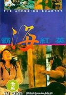 Квартет возмездия (1994)