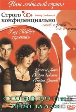 Постер фильма Строго конфиденциально (2006)