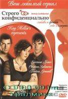 Строго конфиденциально (2006)