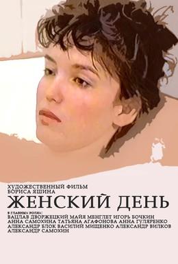 Постер фильма Женский день (1990)