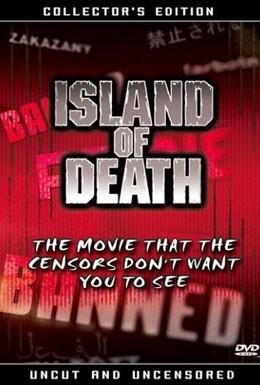 Постер фильма Остров смерти (1976)