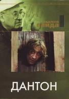 Дантон (1983)