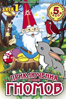 Постер фильма Приключения в стране Гномов (1988)