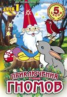 Приключения в стране Гномов (1988)