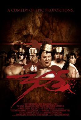 Постер фильма 305 спартанцев (2008)