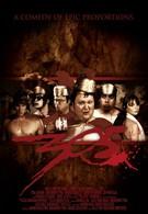 305 спартанцев (2008)