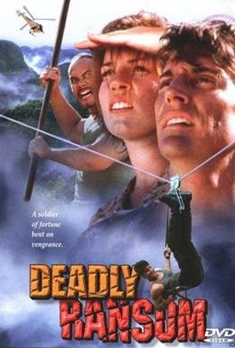 Постер фильма Смертельный выкуп (1998)