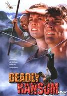 Смертельный выкуп (1998)