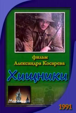 Постер фильма Хищники (1991)