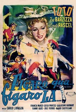 Постер фильма Фигаро здесь, Фигаро там (1950)