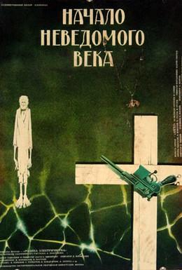 Постер фильма Начало неведомого века (1967)