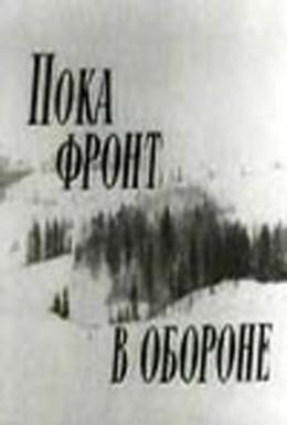 Постер фильма Пока фронт в обороне (1964)