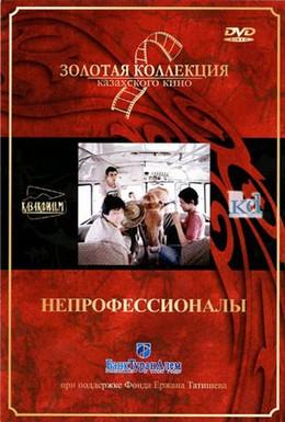 Постер фильма Непрофессионалы (1985)