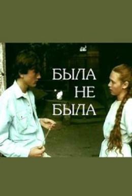 Постер фильма Была не была (1986)