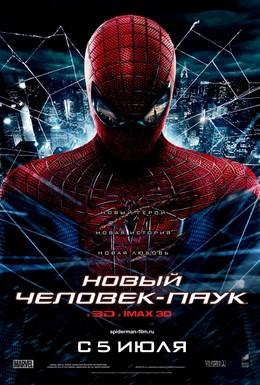 Постер фильма Новый Человек-паук (2012)