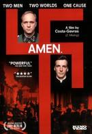 Аминь (2002)