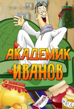 Постер фильма Академик Иванов (1986)