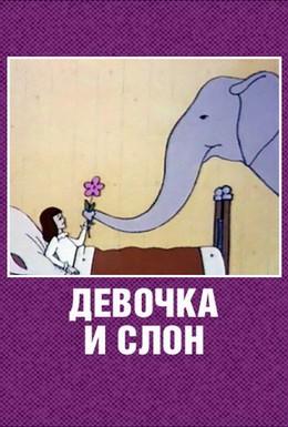Постер фильма Девочка и слон (1969)