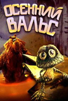 Постер фильма Осенний вальс (1989)