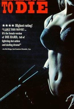 Постер фильма Крепкие орешки (1990)