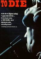 Крепкие орешки (1990)