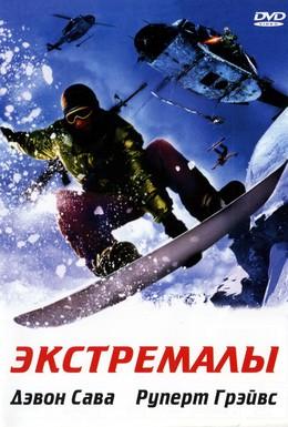 Постер фильма Экстремалы (2002)