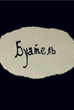 Постер фильма Буатель (2006)