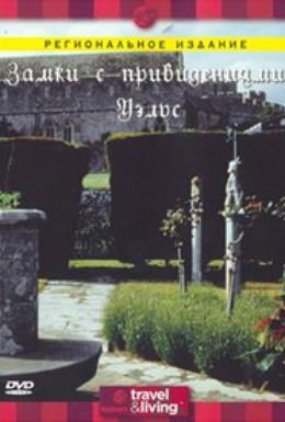Постер фильма Замки с привидениями. Уэльс (1997)