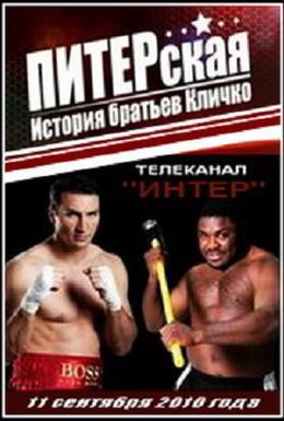 Постер фильма ПИТЕРская история братьев Кличко (2010)
