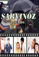 Сарвиноз (2004)