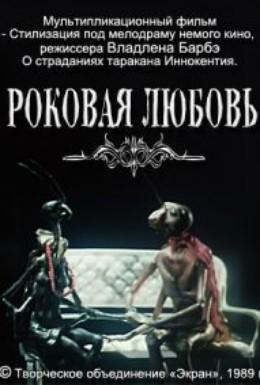 Постер фильма Роковая любовь (1989)