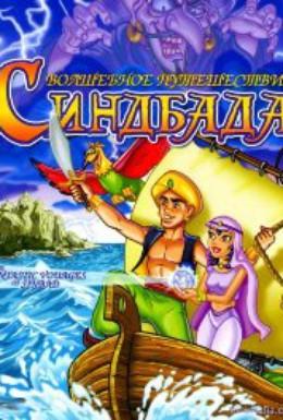 Постер фильма Волшебное путешествие Синдбада (1993)