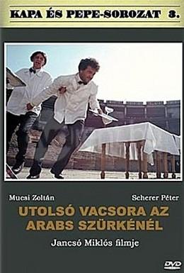 Постер фильма Последний ужин в Арабском сером (2001)