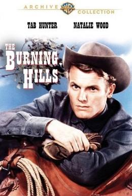 Постер фильма Горящие холмы (1956)