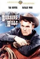 Горящие холмы (1956)