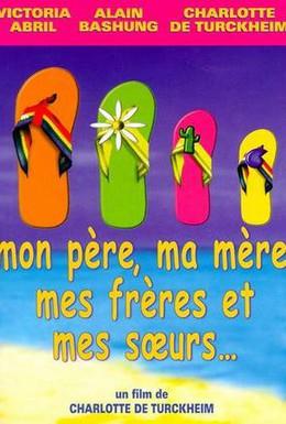 Постер фильма Мой папа, моя мама, мои братья и сестры (1999)