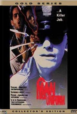 Постер фильма Я люблю мужчину в униформе (1993)