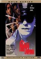 Я люблю мужчину в униформе (1993)
