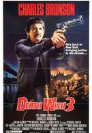 Жажда смерти 3 (1985)