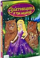 Златовласка и три медведя (1994)