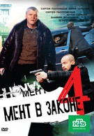 Мент в законе 4 (2011)