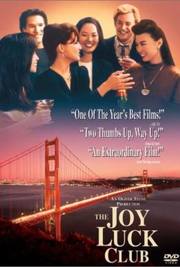 Постер фильма Клуб радости и удачи (1993)