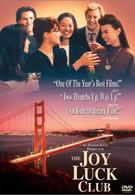 Клуб радости и удачи (1993)