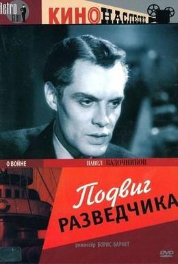 Постер фильма Подвиг разведчика (1947)