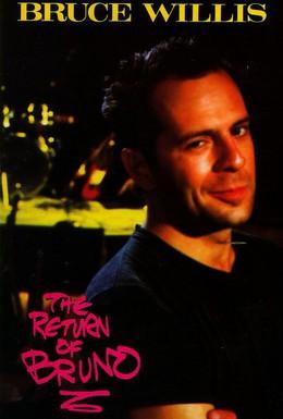 Постер фильма Возвращение Бруно (1987)