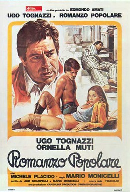 Постер фильма Народный роман (1974)