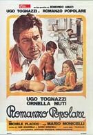 Народный роман (1974)